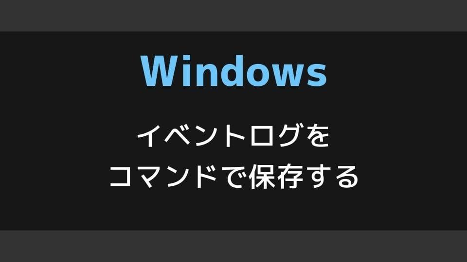 Windows イベント ログ 出力