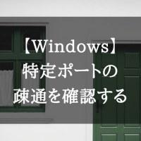 【Windows】Windowsでポートの疎通を確認する方法