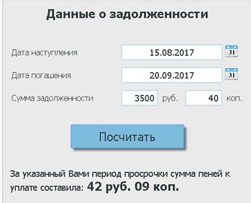 расчет пени по дебиторской задолженности онлайн калькулятор