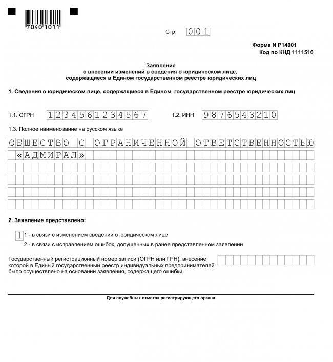 Льгота пенсионеру военному на оплату квартиры в ленинградской области