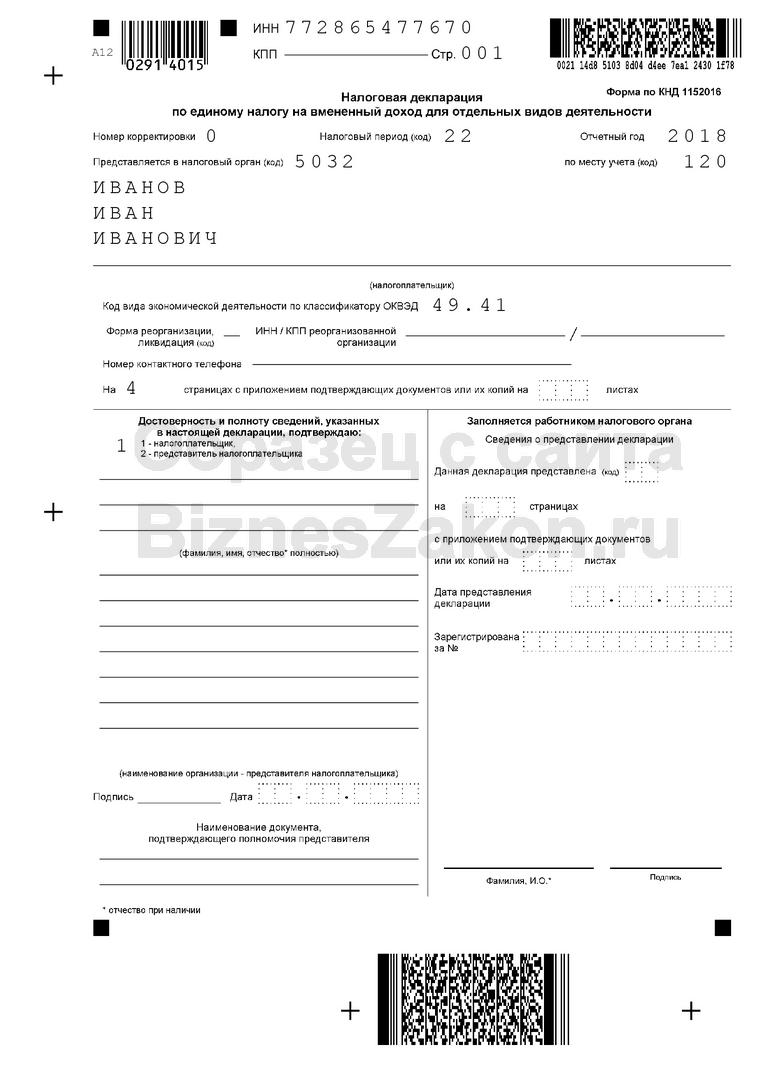 Увольнение после испытательного срока Гречков К.В.