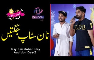 Audition Day-2 l Non Stop Jugatein !! Hasy Faisalabad Dey
