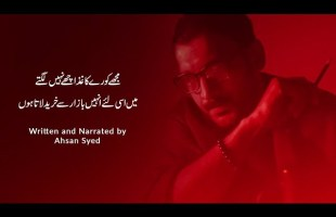 Koray Kagaz I کو رے کاغذ I Written and Narrated by Ahsan Syed I Urdu Poetry