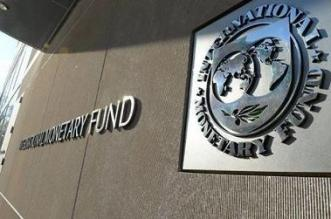 IMF Calls for End to Subsidy