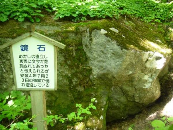 kagami_ishi