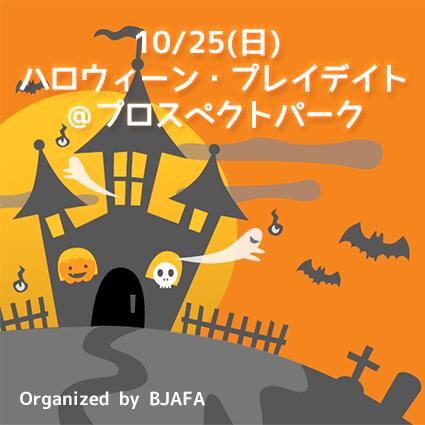 HalloweenEventEyecatch2015