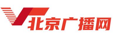 北京广播网