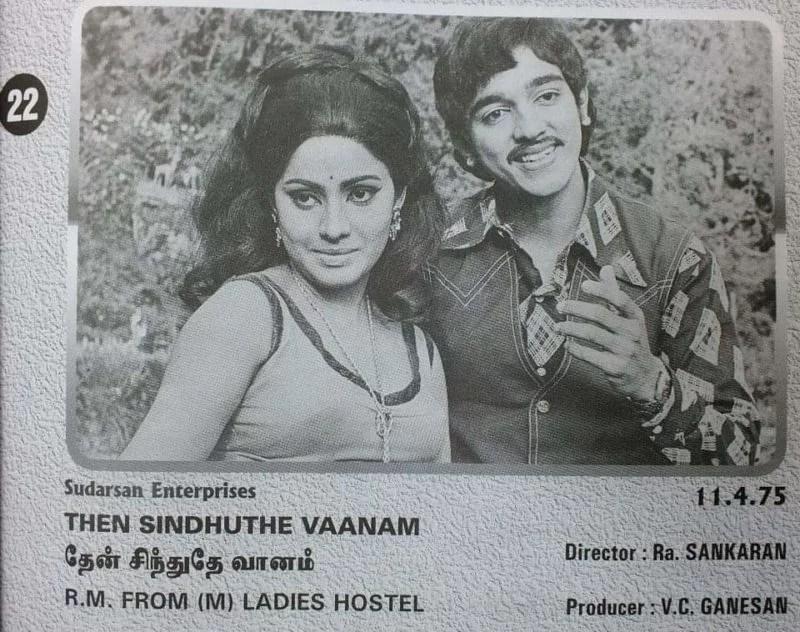 Then Sindhudhe Vaanam Kamalahasan Sivakumar 1975 Tamil Song