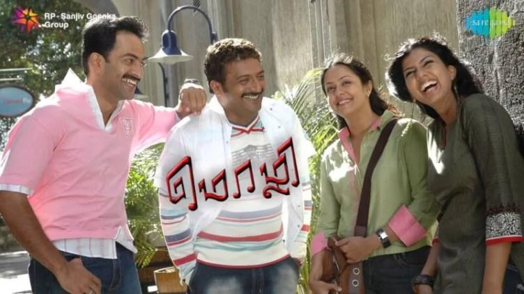 mozhi Vidyasagar tamil movie