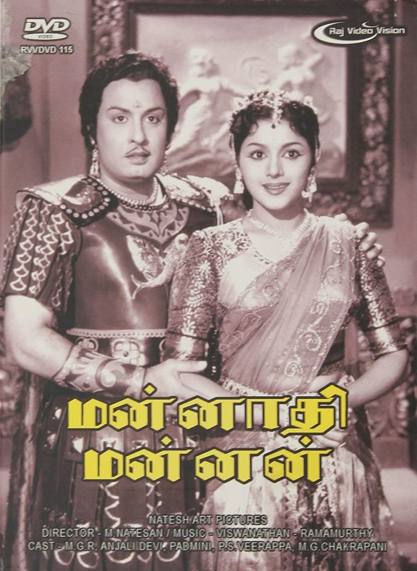 tamil movie mgr padmini Mannathi Mannan