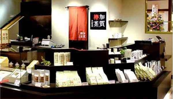 昭和天皇にも献上された 献上加賀棒茶