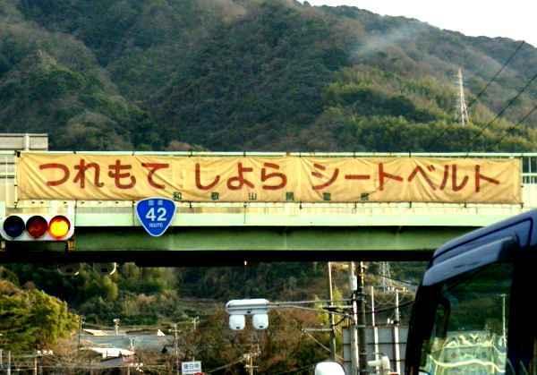 和歌山の方言「つれもて しよら シートベルト」