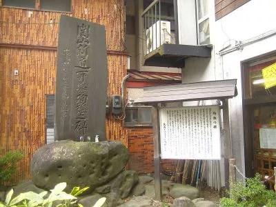 関山新道開鑿殉難之碑