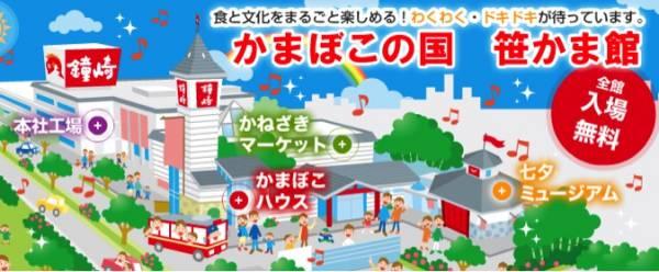 仙台イベント情報⑧かまぼこ手作り体験☆かまぼこの国 笹かま館