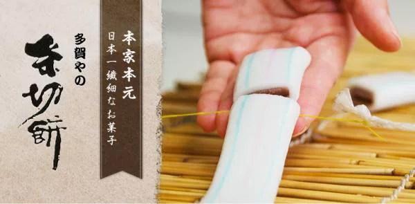 滋賀県お土産⑩日本一繊細なお菓子!「多賀や 糸切餅」