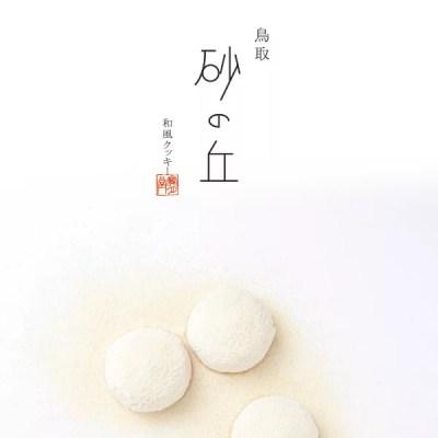 鳥取県お土産1. 溶けていく感触のクッキー!砂の丘