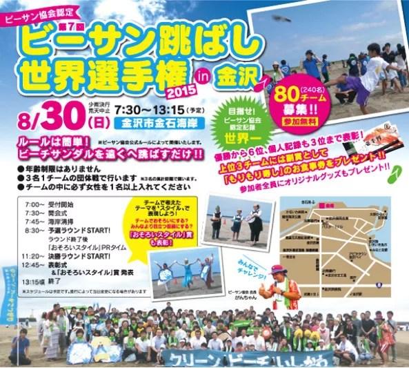 石川県イベント情報⑦ビーサン跳ばし選手権in金沢