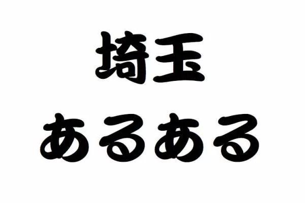 埼玉県民のテンションが上がるあるあるネタ10選