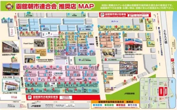 これぞ函館朝市の名物グルメ★地元民おすすめ10選 MAP