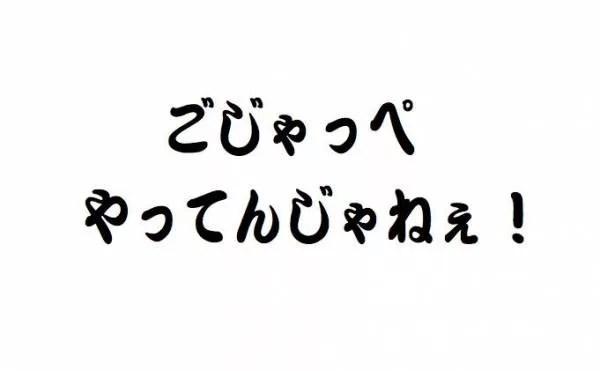 茨城県人が方言で怒ってる!要注意の茨城弁10選