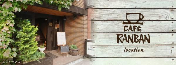 札幌カフェランキング⑨頭のネジをゆるめに行こう「ランバン」