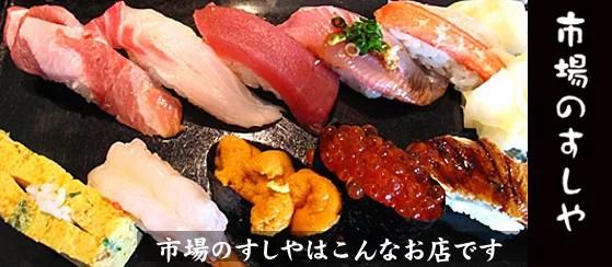 仙台寿司ランキング⑤卸売市場だからできるプチ贅沢!市場のすしや