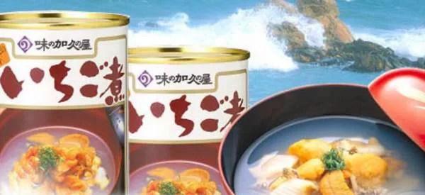 青森県お土産ランキング①究極の高級お吸い物と言えば「いちご煮の缶詰」