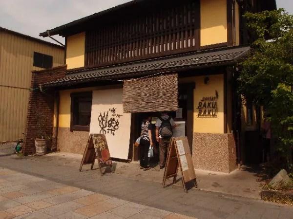 川越の菓子屋横丁⑩家族へのお土産に「ベーカリー楽楽」