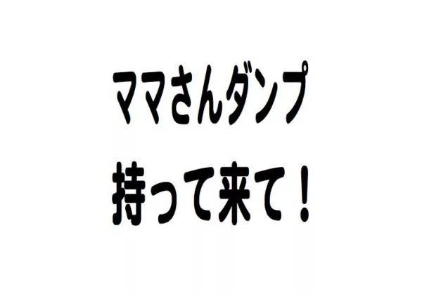 面白い北海道弁★絶対判読不可能な方言のセリフ10選