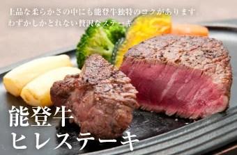 能登牛グルメランキング①専門店の特製ソースで食べる能登牛ヒレステーキ