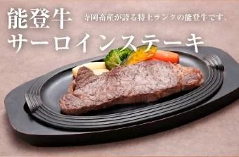 能登牛グルメランキング②特上ランクの能登牛サーロインステーキ!