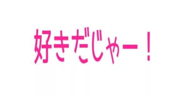 青森は津軽弁可愛い方言告白セリフ10選