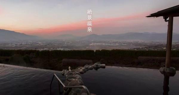 山梨県日帰り温泉ランキング①天空風呂からの眺望は気分爽快!みたまの湯