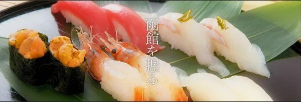 仙台回転寿司ランキング②函館のネタでちょっと贅沢!函太郎(かんたろう)ララガーデン長町店