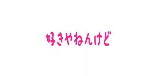 超かわいい大阪弁告白★キュンとくる方言のセリフ一覧