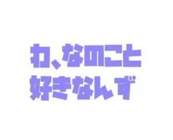 青森は津軽弁の男らしい方言告白のセリフ10選