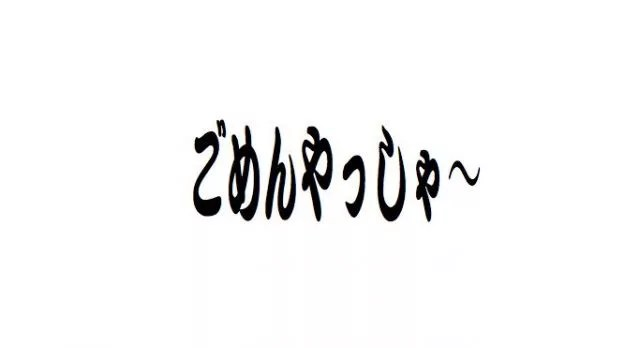 面白い京都弁★絶対判別不可能な方言のセリフ10選