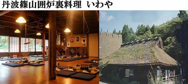 """神戸鍋料理ランキング⑧但馬篠山の味覚を味わう""""囲炉裏料理いわや"""""""