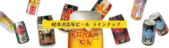 """軽井沢名物グルメ⑩お酒好きは欠かせない地ビール""""軽井沢高原ビール"""""""