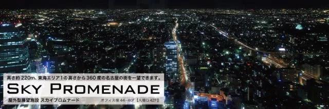 名古屋デートスポットランキング①満天の星空を観よう「ミッドランドスクエア:スカイプロムナード」