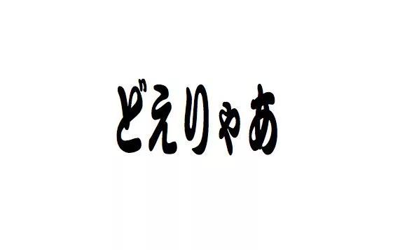 面白い名古屋弁★笑われちゃう方言のセリフ10選