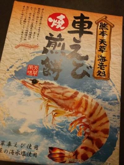 熊本県お土産ランキング③えびの味がとにかく濃い「車えび焼煎餅」