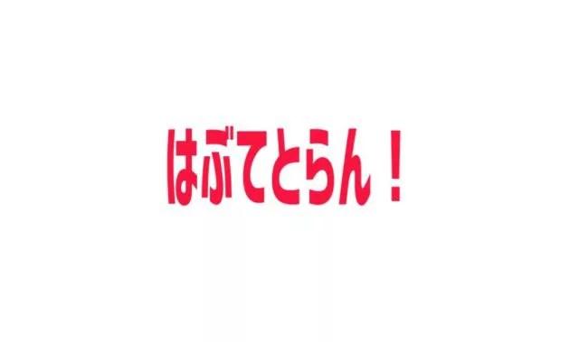 面白い長崎弁★笑われちゃう方言のセリフ10選