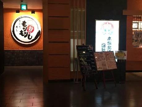 金沢寿司ランキング⑦駅前の地元民一押し回転寿司!もりもり寿司
