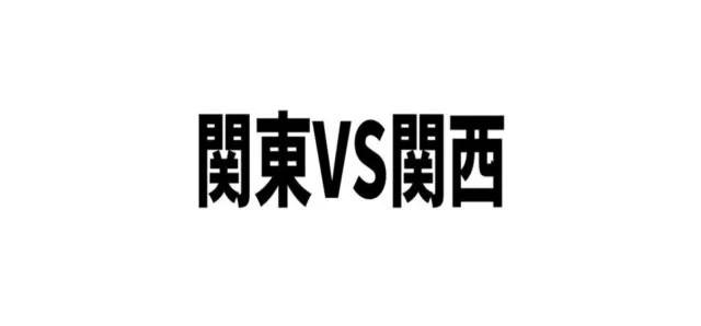 関西人と関東人の違いで、お互い密かに憧れている特徴ランキング
