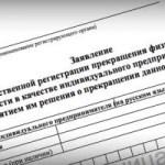 форма заявления в налоговую службу
