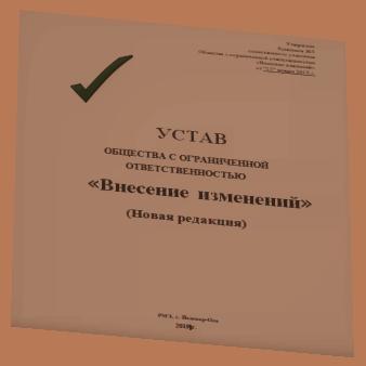 Изменения регистрации устава ооо заполненная декларация 3 ндфл для возврата ндфл образец