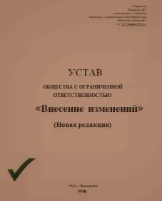 внести изменения в устав ООО Йошкар-Ола Марий Эл