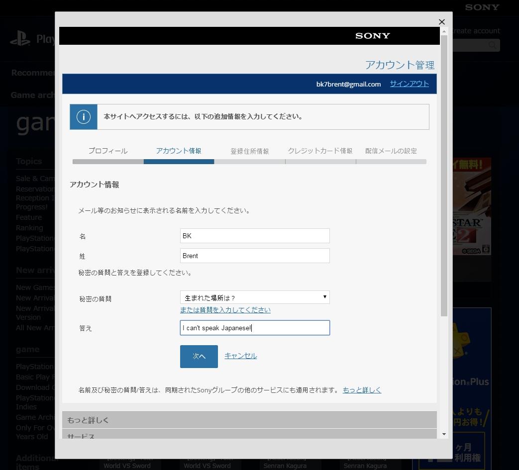 Playstation network password non validating