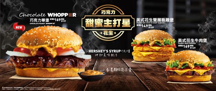 漢堡王burgerking》甜蜜主打星》巧克力》花生